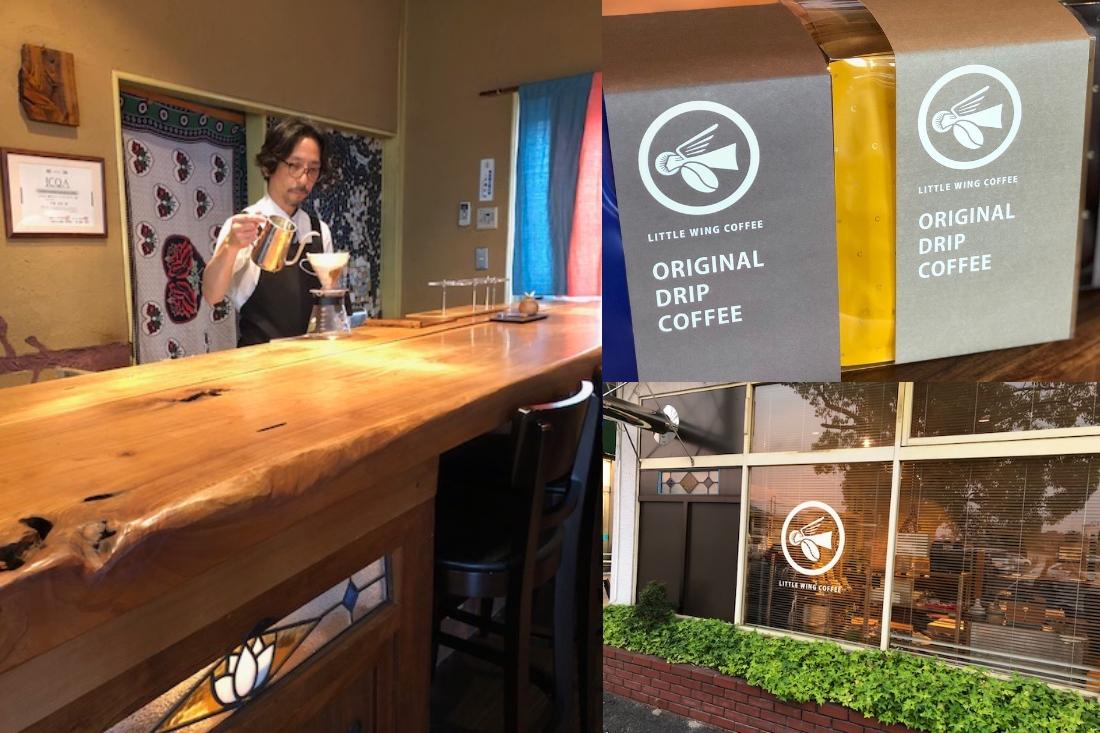 『リトルウイング珈琲』出張コンサルで店舗の改善点が明確に!お金をかけず売上大幅アップ