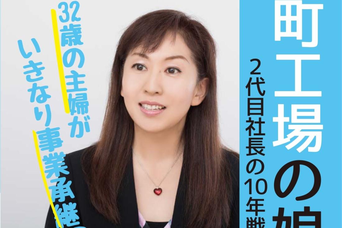【お知らせ】ダイヤ精機株式会社・諏訪貴子氏によるオンライン講演会を開催!