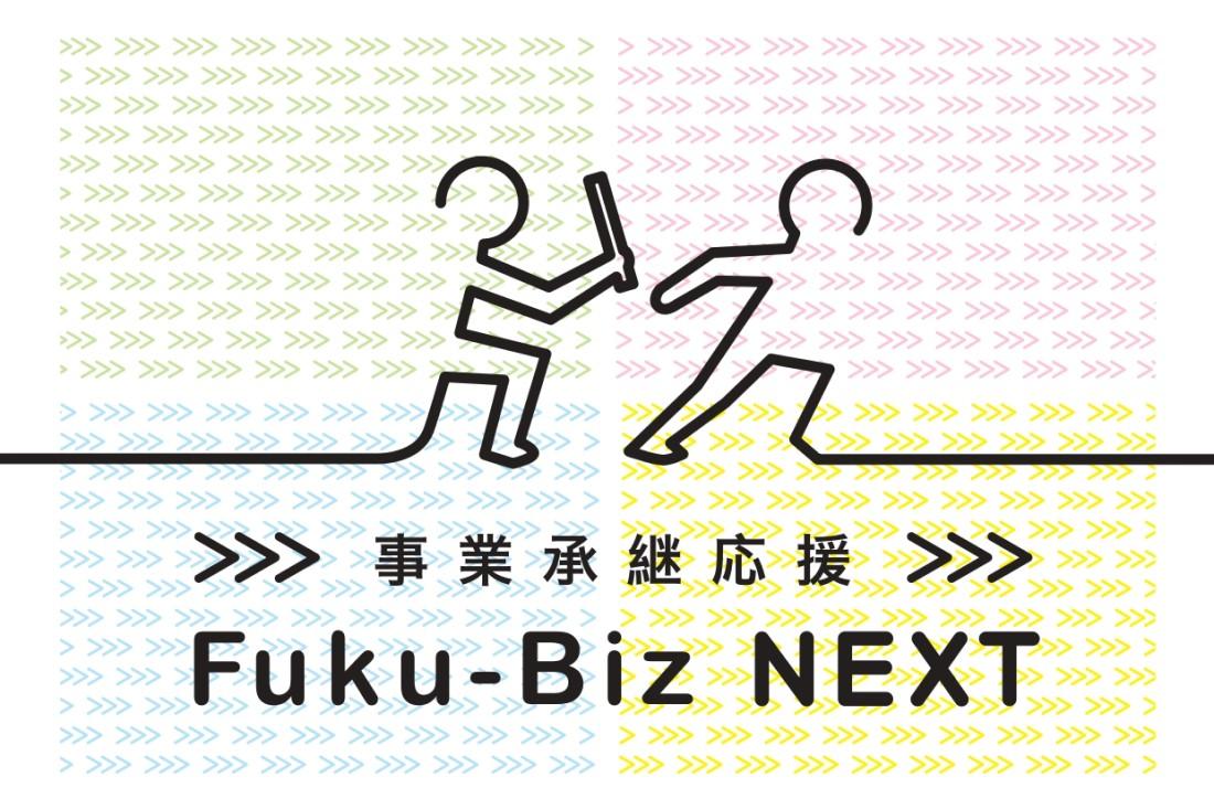【Fuku-Biz NEXT】事業承継を応援します!