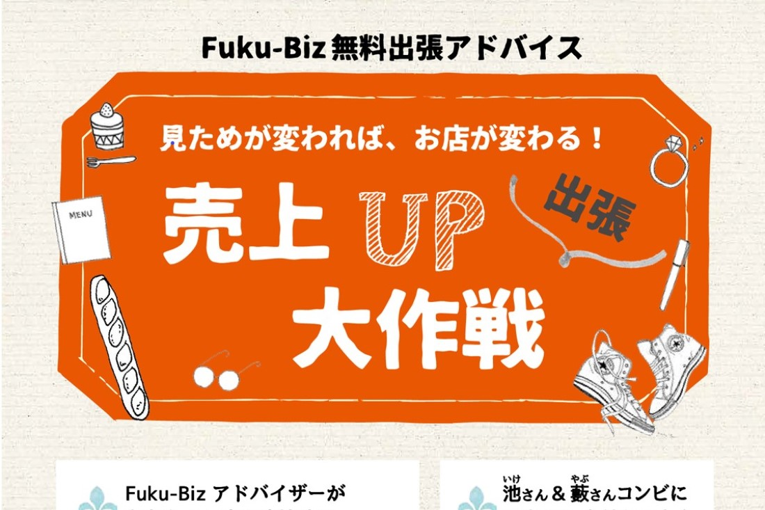 【出張!売上UP大作戦】見た目が変われば、お店が変わる!