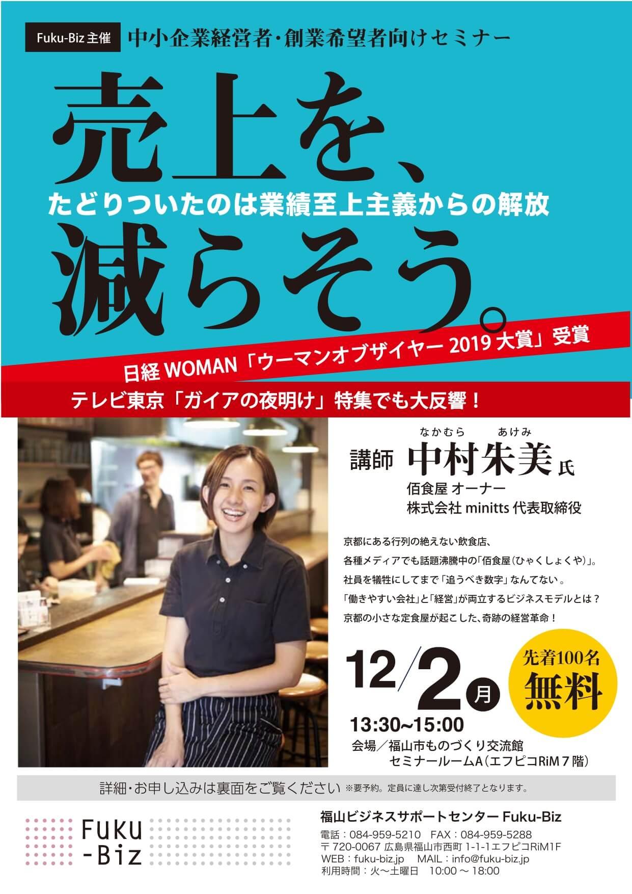 佰食屋オーナー中村さんをお迎えし、セミナーを開催します!