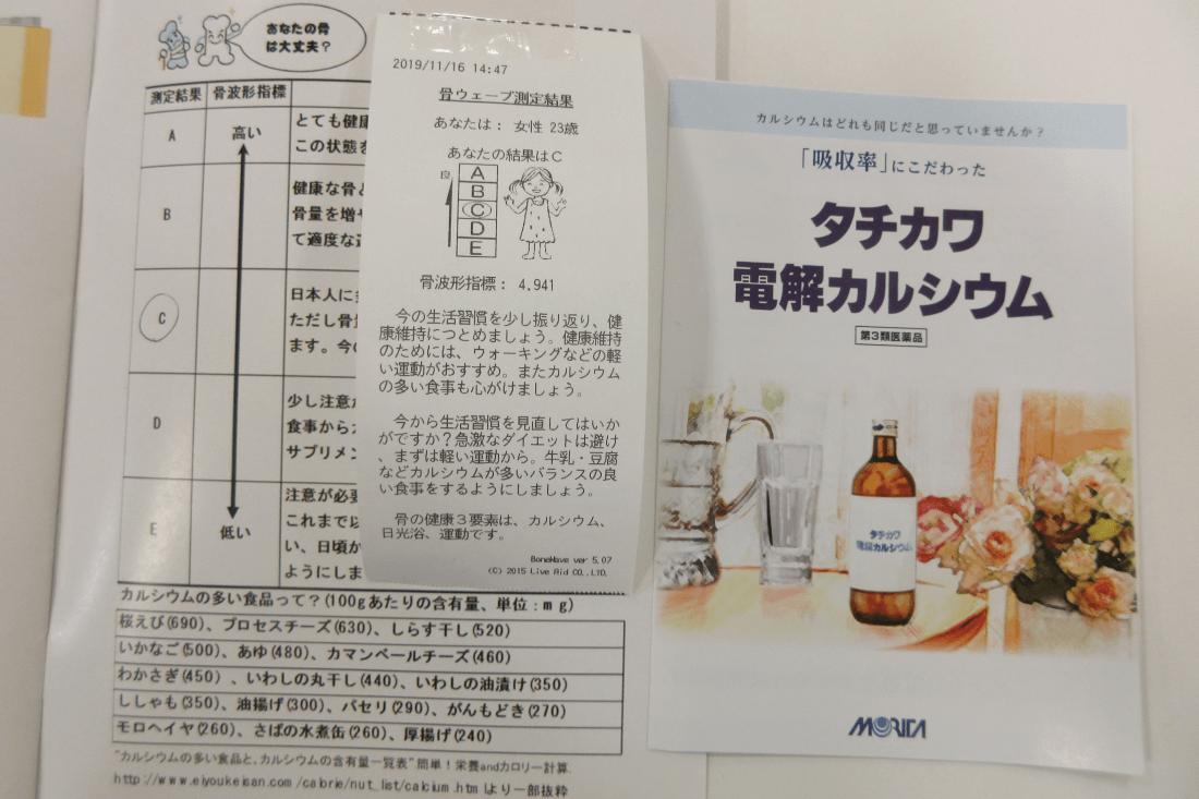 森田薬品工業さん、じばさんフェアに出店!