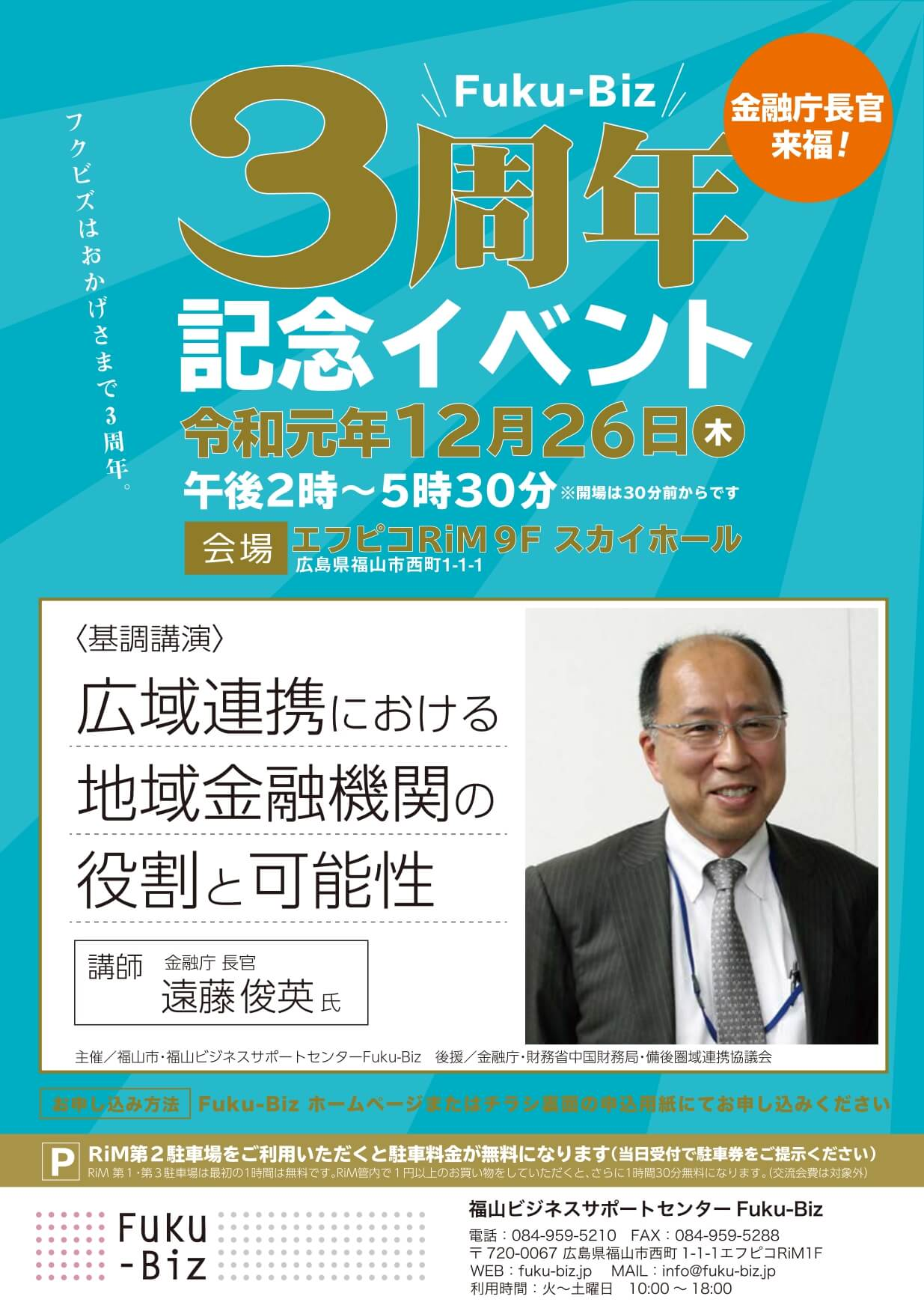 Fuku-Biz3周年記念イベントを開催します!