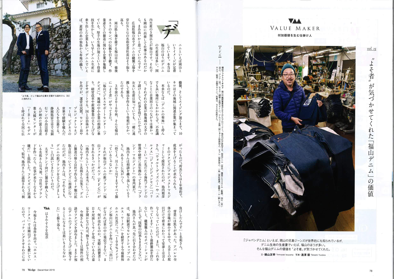 「雑誌Wedge12月号」にF.F.Gとフクビズ掲載!