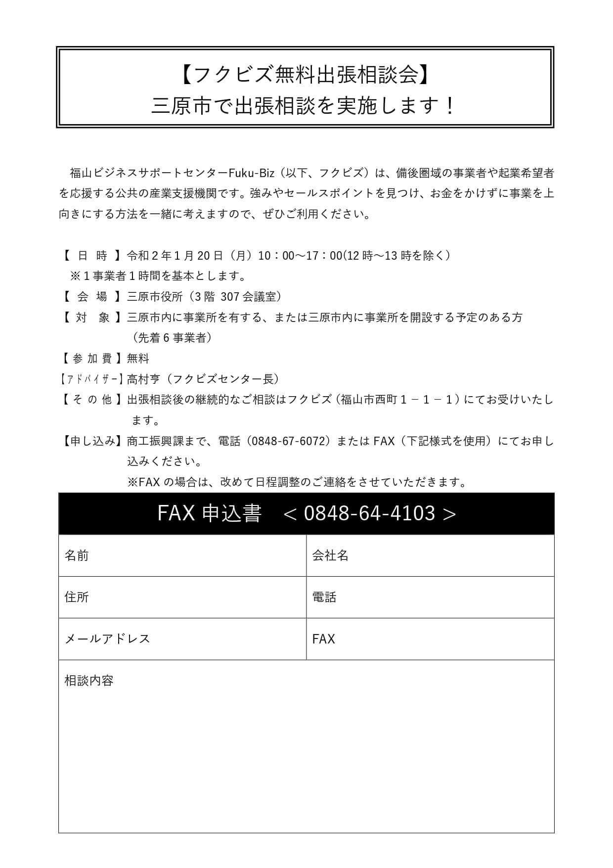 フクビズ無料出張相談会in三原を開催します!