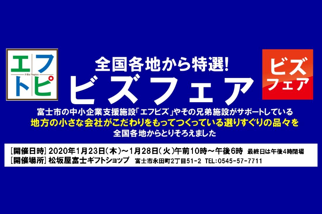 ビズフェアに尾道瀬戸田レモンカードが出展されます!