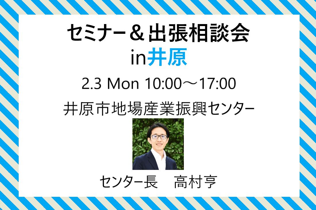 セミナー&出張相談会in井原、開催します!