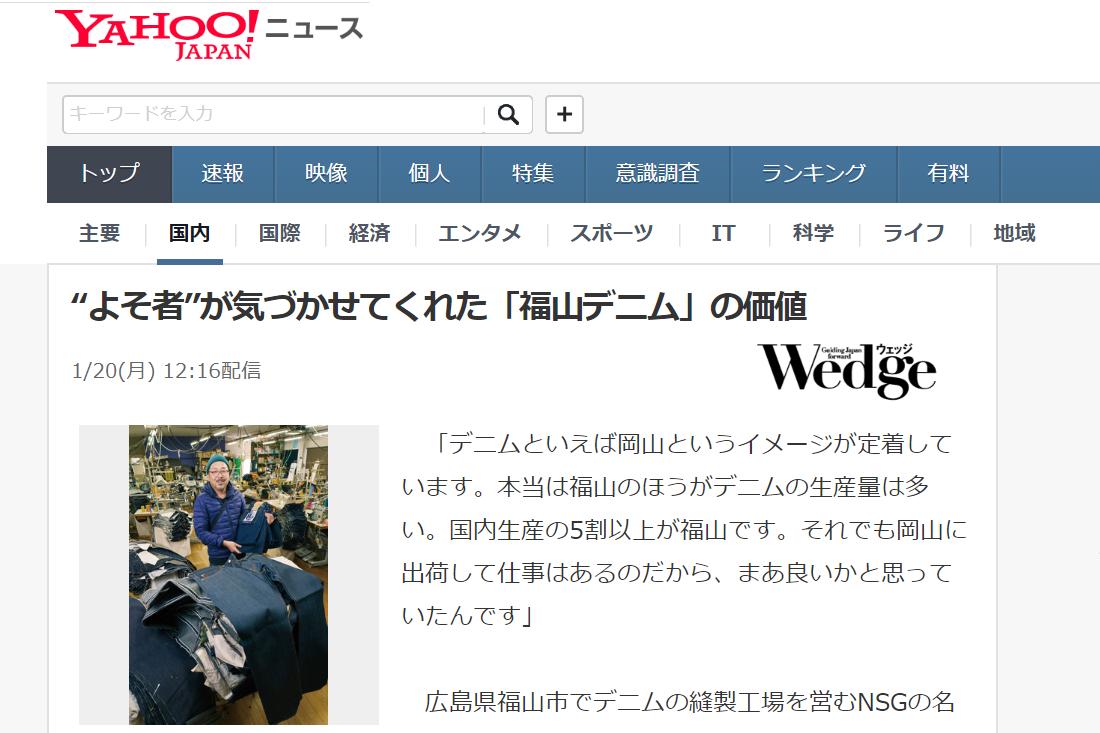 Yahoo!ニュースに『F.F.G(福山ファクトリーギルド)』の記事が紹介されました!