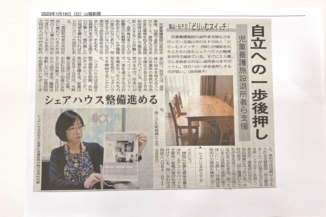 NPO法人『どりぃむスイッチ』 3月にシェアハウス開所