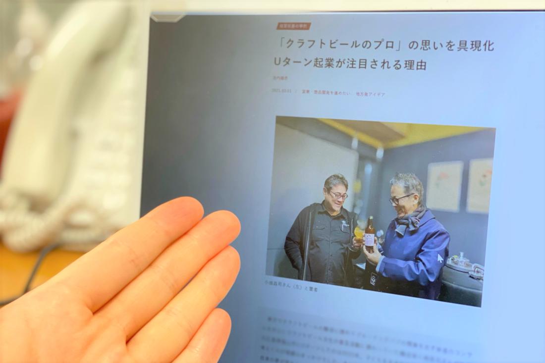 【お知らせ】朝日新聞社「ツギノジダイ」に掲載!