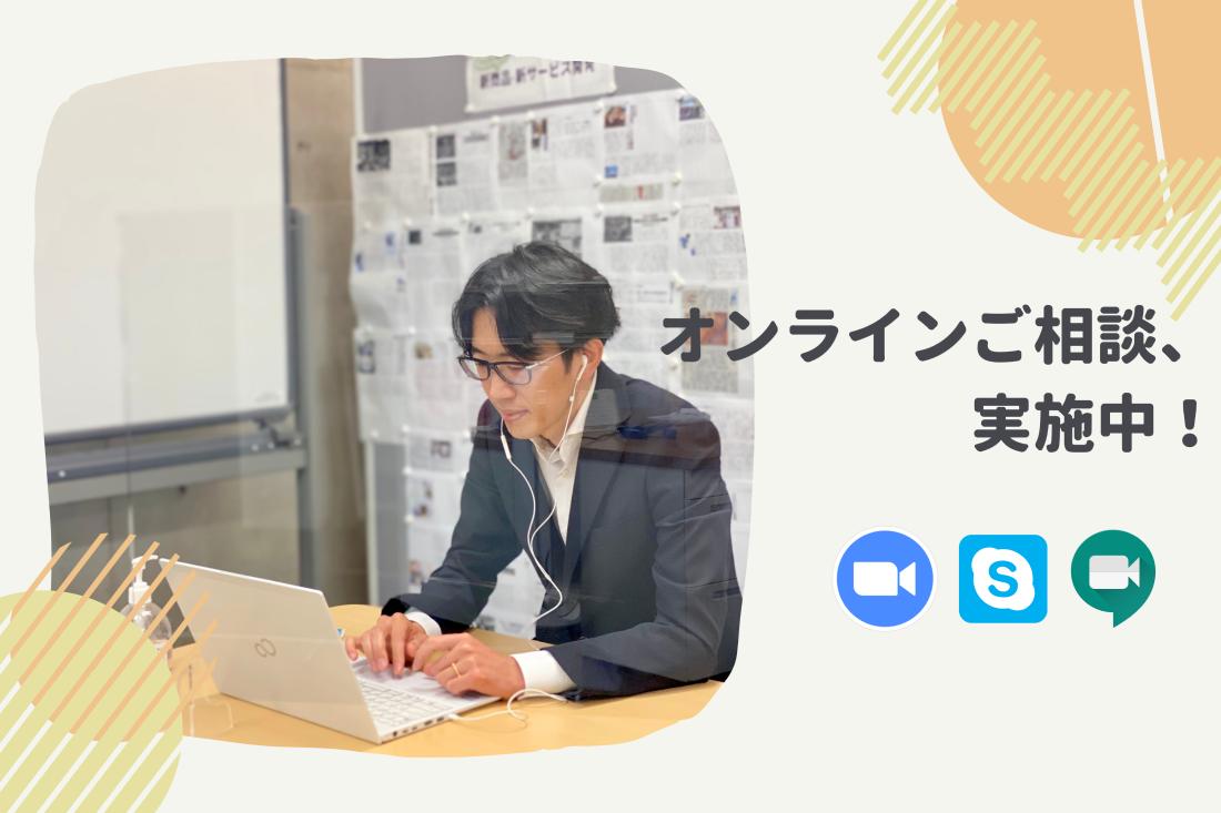 <お知らせ>オンラインご相談、実施中!