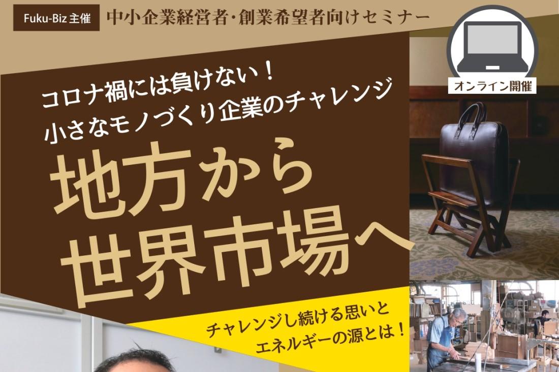 【オンライン講演会】有限会社豊岡クラフトの山﨑 徹氏による講演会を開催!