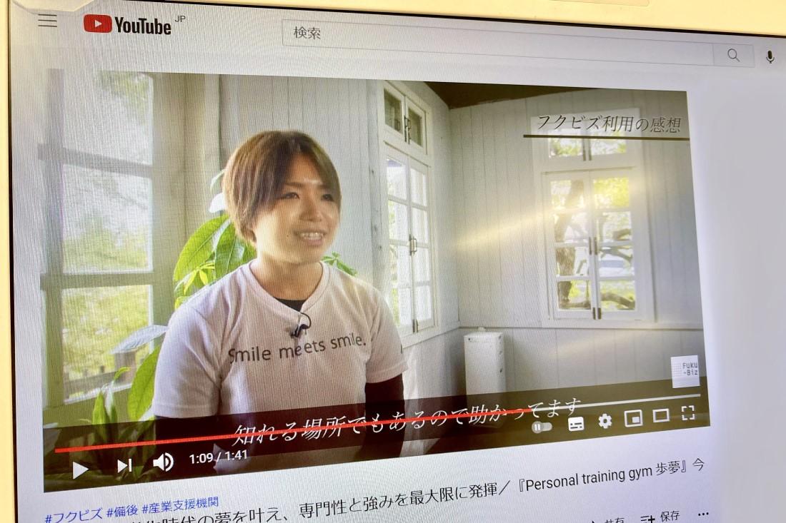 <Personal training gym 歩夢さま/福山市>起業したい人、必見!先輩起業家のインタビュー動画を公開中