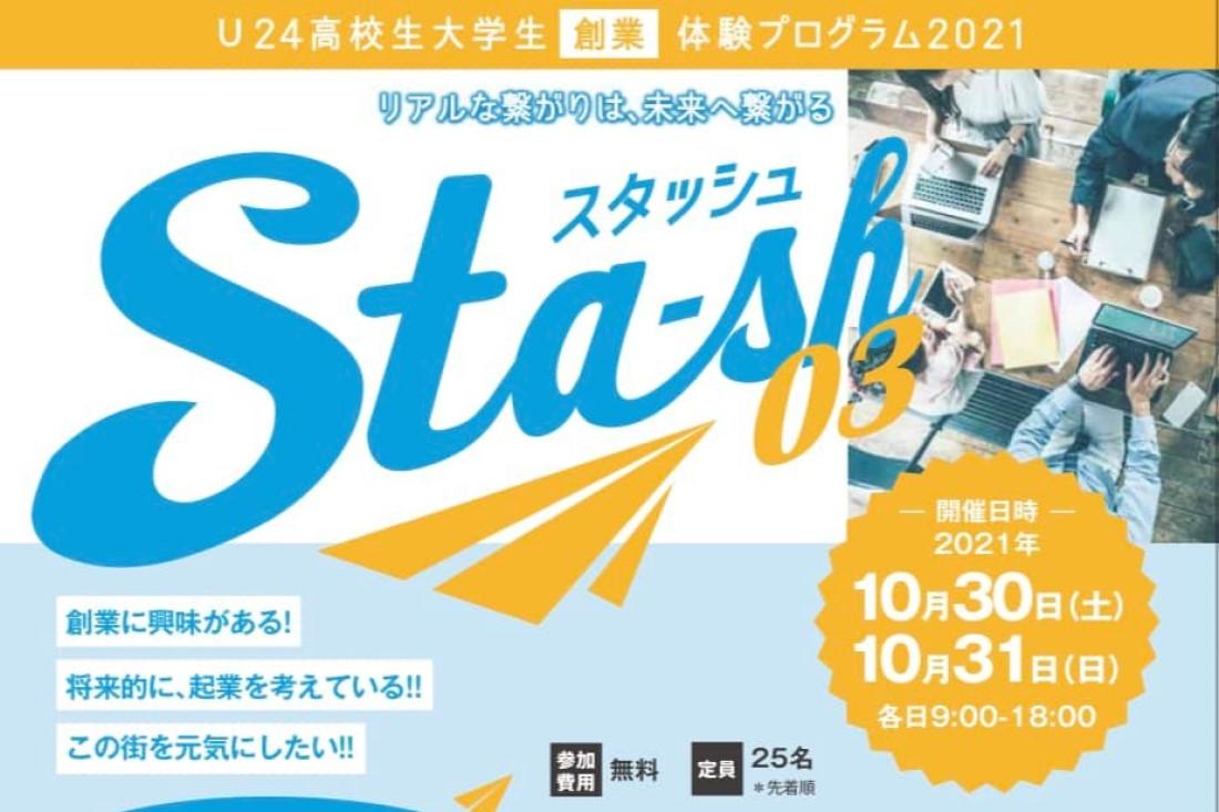 【お知らせ】今年も開催!『U24高校生大学生創業体験プログラム Sta-sh03』