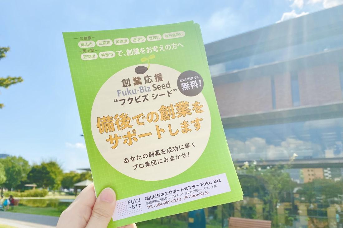 創業応援!『Fuku-Biz Seed』のパンフレットができました!