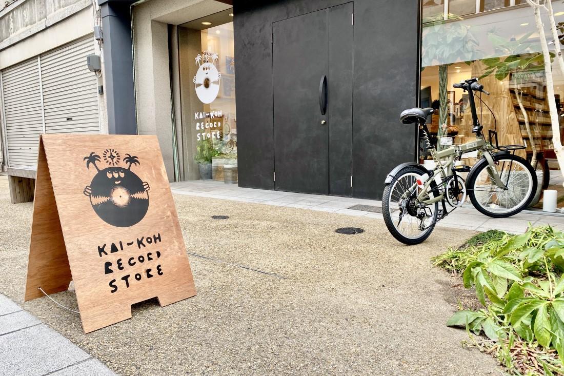 KAI-KOH RECORD(邂逅レコードストア