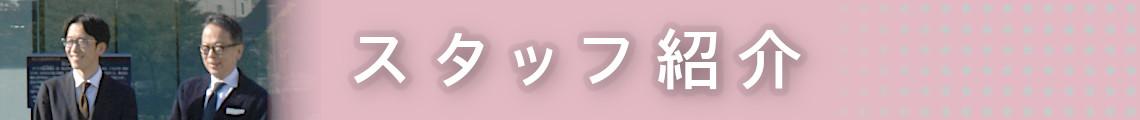 福山ビジネスサポートセンターのスタッフ紹介