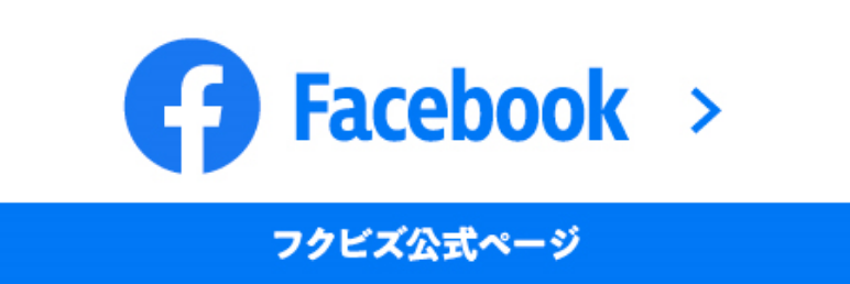 フクビズのフェイスブック