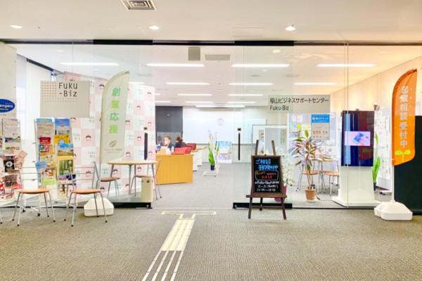 福山ビジネスサポートセンターのご利用が初めての方へ