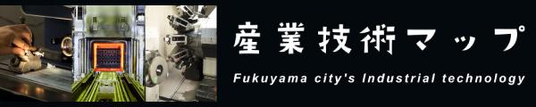 福山市産業技術マップ