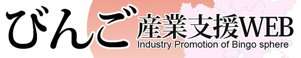 びんご産業支援サイト