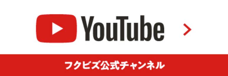フクビズの公式YouTubeチャンネル